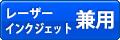 対応ソフト:レーザー・インクジェット兼用