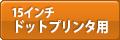 対応ソフト:15インチドットプリンター