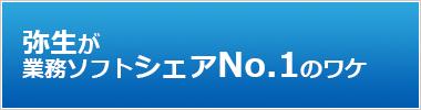 弥生が業務ソフトシェアNo.1のワケ